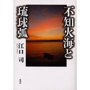 不知火海と琉球弧 [単行本]
