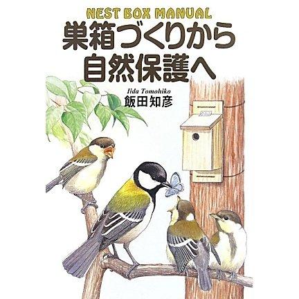 巣箱づくりから自然保護へ [単行本]
