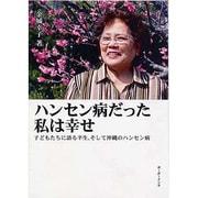 ハンセン病だった私は幸せ-子どもたちに語る半生、そして沖縄のハンセン病 [単行本]