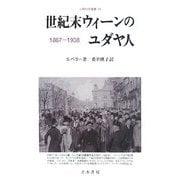 世紀末ウィーンのユダヤ人―1867-1938(人間科学叢書)