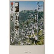 四国の山を歩く [単行本]