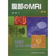 腹部のMRI 第2版 [単行本]