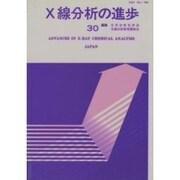 X線分析の進歩 30 [単行本]