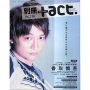別冊+act. Vol.2 (2010)-CULTURE SEARCH MAGAZINE(ワニムックシリーズ 150) [ムックその他]
