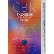 手・足・腰診療スキルアップ(CBRレジデント・スキルアップシリーズ 4) [単行本]