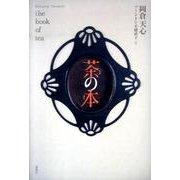 茶の本 [単行本]