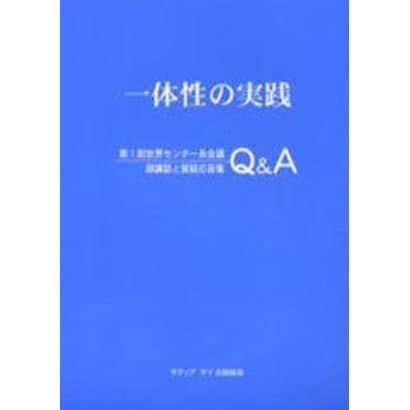 一体性の実践-第1回世界センター長会議御講話と質疑応答集Q&A [単行本]