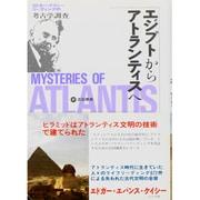 エジプトからアトランティスへ―エドガー・ケイシー・リーディングの考古学調査 [単行本]
