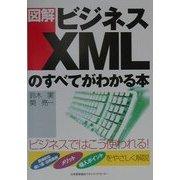図解 ビジネスXMLのすべてがわかる本 [単行本]