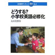 どうする?小学校英語必修化(日本標準ブックレット〈No.2〉) [全集叢書]
