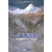 山河讃歌―私の画業を育んでくれた山(ART BOX POSTCARD BOOK) [単行本]