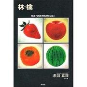 林檎―FAB FOUR FRUITS〈vol.1〉冬・春篇 [単行本]