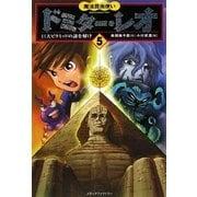 魔法昆虫使いドミター・レオ〈5〉巨大ピラミッドの謎を解け [単行本]