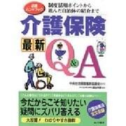 必携ハンドブック介護保険最新Q&A―制度活用ポイントから進んだ自治体の紹介まで [単行本]