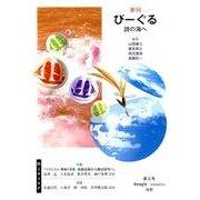 びーぐる 第2号(2009/1)-季刊 詩の海へ [ムックその他]