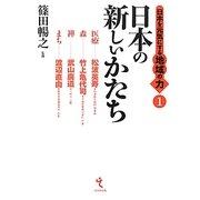 日本を元気にする地域の力〈1〉日本の新しいかたち [単行本]