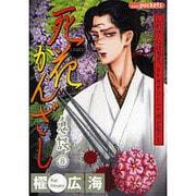 死花かんざし-鬼談8(あおばコミックス) [コミック]