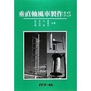 垂直軸風車製作ガイドブック(自然エネルギーガイド〈10〉) [単行本]