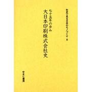 社史で見る日本のモノづくり 8 [全集叢書]