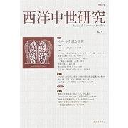 西洋中世研究〈No.3〉特集 イメージを読む中世 [単行本]