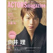 ACTORS magazine VOL.3 (2010 WI-男たちの素顔に迫るビジュアルマガジン(OAK MOOK 364) [ムックその他]
