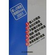 暮しの税金情報Book〈2001〉 [単行本]