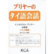 プリヤーのタイ語会話[CD] [全集叢書]