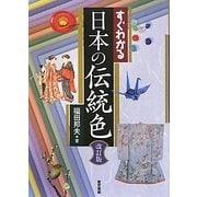 すぐわかる日本の伝統色 改訂版 [単行本]