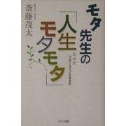 モタ先生の「人生モタモタ」―自分流「スローライフ」のすすめ [単行本]