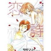 恋詩 1(フェアベルコミックス フレイヤ) [コミック]