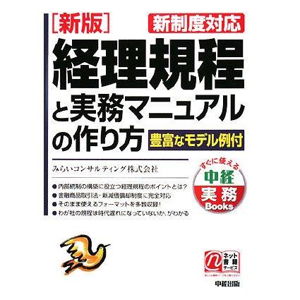 新版 経理規程と実務マニュアルの作り方―新制度対応(中経実務Books) [単行本]