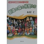 創造の森の仲間たち―札幌トモエ幼稚園のファミリー教育 [単行本]