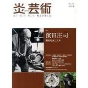 炎芸術 NO.104(2010冬)-見て・買って・作って・陶芸を楽しむ [単行本]