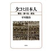 タコと日本人―獲る・食べる・祀る [単行本]