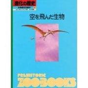 空を飛んだ生物(進化の歴史―生命誕生35億年〈第8巻〉) [図鑑]