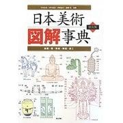 日本美術図解事典―絵画・書・彫刻・陶磁・漆工 普及版 [単行本]