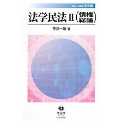 法学民法〈2〉債権総論(信山社双書―法学編) [全集叢書]