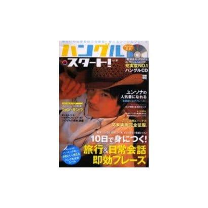 ハングル・スタート! vol.8(別冊宝島 1181) [ムックその他]