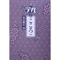 こころ〈前編〉(デカ文字文庫) [単行本]