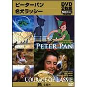 ピーターパン/名犬ラッシー[DVD]