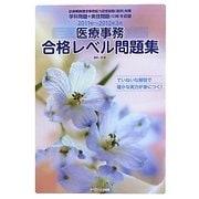 医療事務合格レベル問題集〈2011年~2012年3月〉 [単行本]