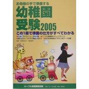 お母様の手で準備する幼稚園受験〈2005〉 [単行本]