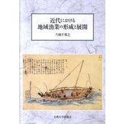 近代における地域漁業の形成と展開 [単行本]