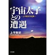 宇宙太子との遭遇―上平剛史作品集 [単行本]