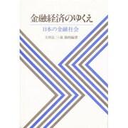 金融経済のゆくえ-日本の金融社会