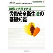職場で活用できる労働安全衛生法の基礎知識(シリーズ「健康で安全に働くために」〈3〉) [単行本]