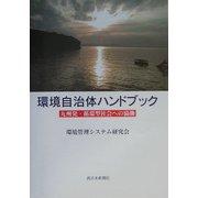 環境自治体ハンドブック―九州発・循環型社会への協働 [単行本]