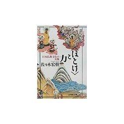 「ほとけ」と力―日本仏教文化の実像 [単行本]