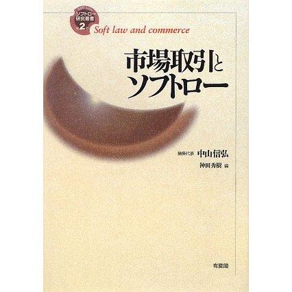 市場取引とソフトロー―Soft law and commerce(ソフトロー研究叢書〈第2巻〉) [全集叢書]