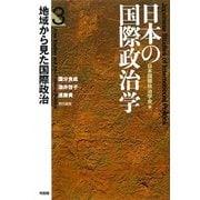 日本の国際政治学〈3〉地域から見た国際政治 [全集叢書]